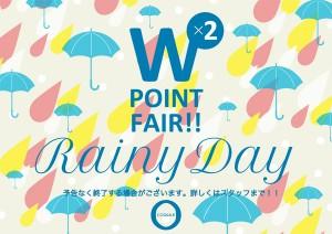 雨の日ポイント2倍